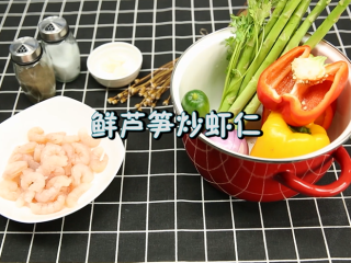 轻奢简餐《芦笋炒虾仁》,第一步:准备好食材如图