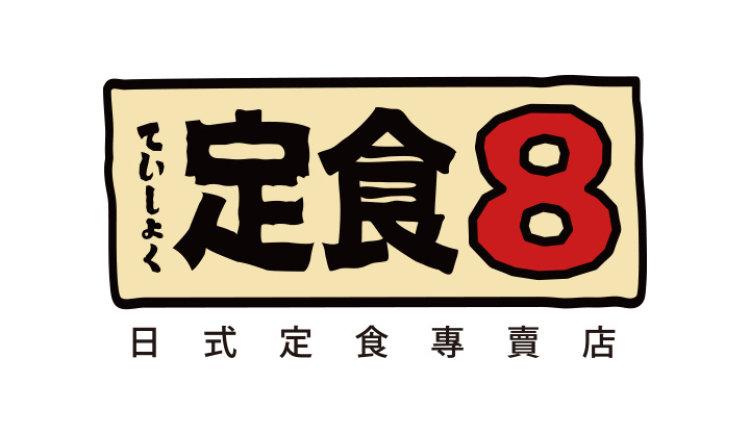 定食8 | 日式定食專賣店