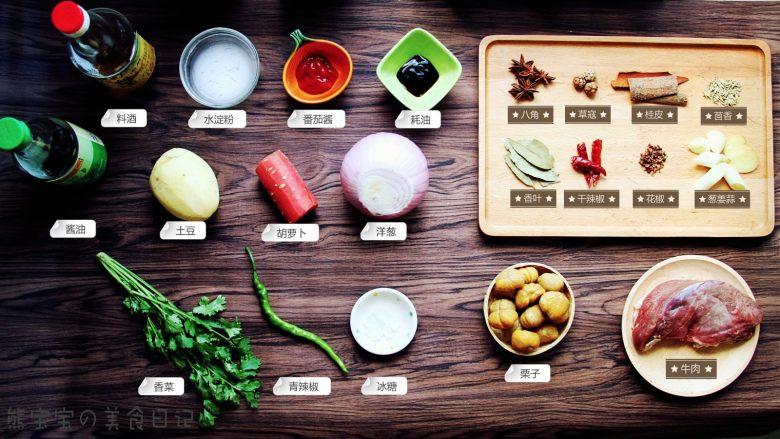 土豆栗子烧牛肉 | 一锅让你销魂的牛肉,所需食材(如图)