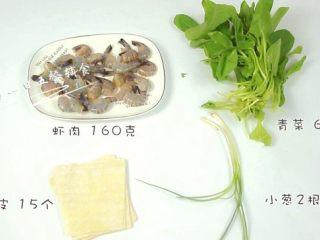 宝宝虾肉大馄饨 宝宝辅食,青菜+馄饨皮,食材:(15个大馄饨):虾肉 160克,青菜 60克,馄钝皮 15个,小葱 2根