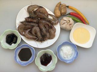 黑椒干锅虾,准备所需食材