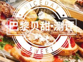 【测评】巴黎贝甜面包·不完全测评