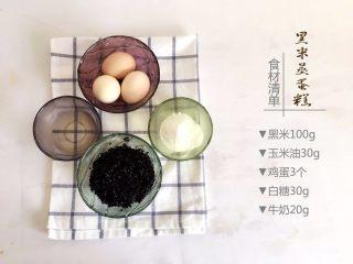 【无烤箱版】黑米蛋糕,准备食材
