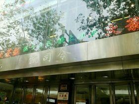 上海老味道——凯司令(下)