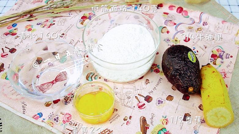 牛油果香蕉松饼 宝宝辅食,低筋面粉+牛油果+香蕉+蛋黄,食材:(一家的量):低筋面粉 140克,3/4牛油果,1/2香蕉,蛋黄2个,清水 160ml