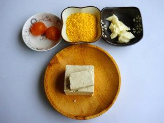 咸蛋豆腐球,提前将原材料准备好 叨叨叨:豆腐选择老豆腐,口感会更好
