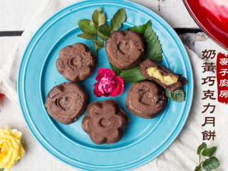 快手!网红奶黄巧克力月饼,免模具!
