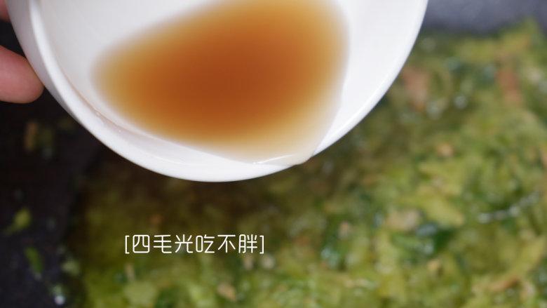 姜汁白切鸡, 加一勺客家<a style='color:red;display:inline-block;' href='/shicai/ 4367'>米酒</a>,翻搅10秒起锅;