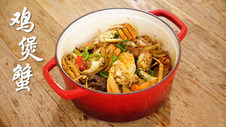 海鲜鸡煲蟹