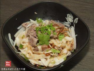 沙茶牛肉粿
