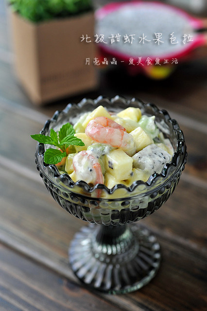 北极甜虾水果色拉