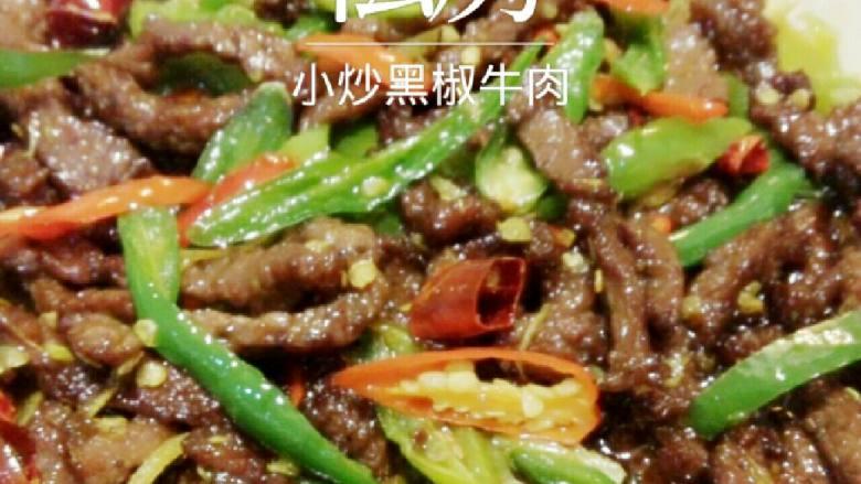 小炒黑椒牛肉