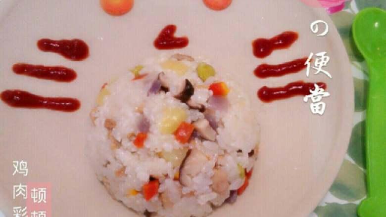 鸡肉彩蔬焖饭,给儿子做了简单装饰,很爱吃(⊙o⊙)哦!