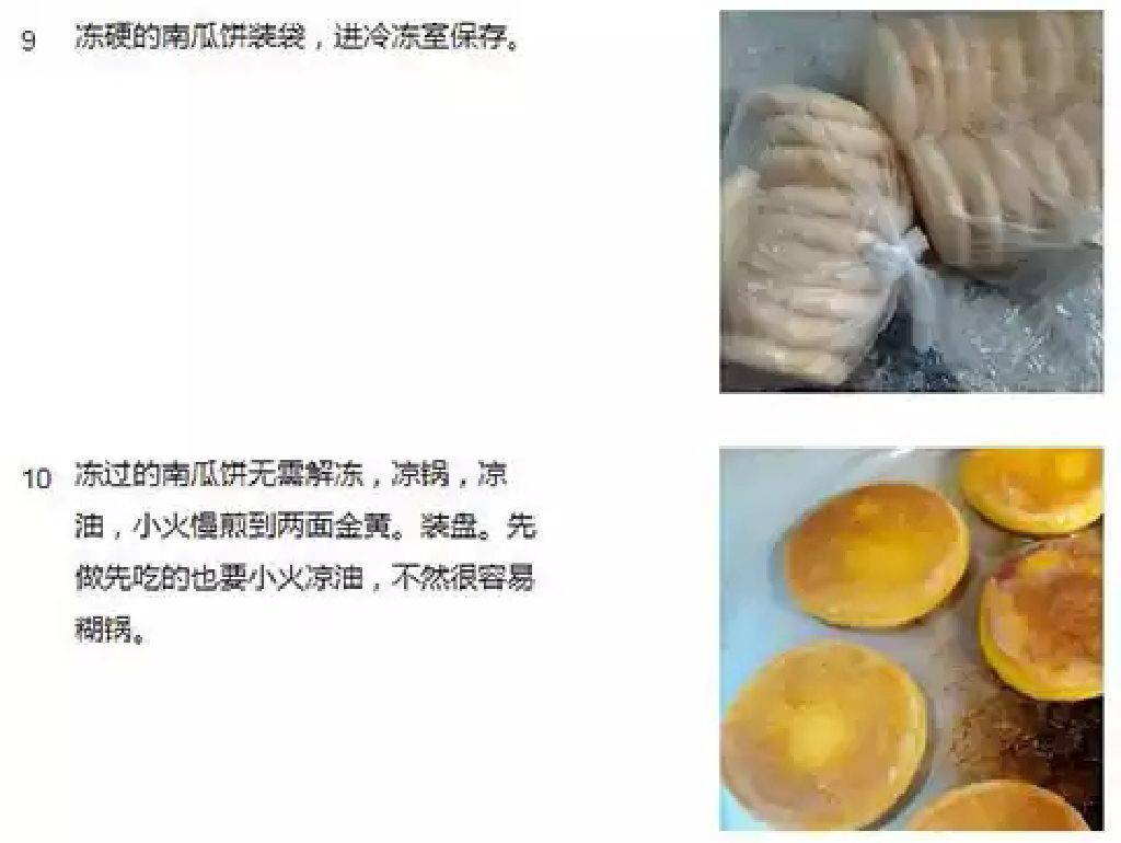 南瓜饼的做法和步骤第4张图