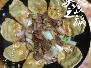 锅贴猪肉白菜炖粉条