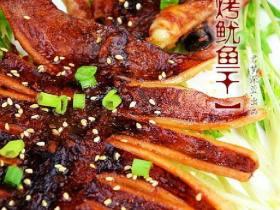 辣醬烤魷魚干
